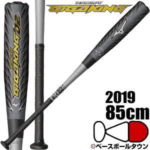 ビヨンドマックス ギガキング02 野球 バット 軟式 一般用 ミズノ 2019年 コンポジット 85cm 750g トップバランス 1CJBR14285 M号球対応|bbtown