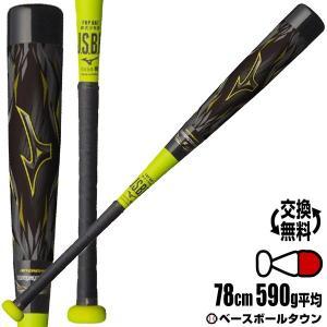 ビヨンドマックス ギガキング 野球 バット 少年軟式 ミズノ コンポジット 78cm 590g平均 トップバランス ブラック×ライム 1CJBY13778 2019|bbtown