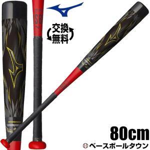 ビヨンドマックス ギガキング 野球 バット 少年軟式 ミズノ コンポジット 80cm 600g平均 トップバランス ブラック×レッド 1CJBY13780 2019|bbtown