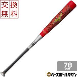 ビヨンドマックス ギガキング 少年用 野球 バット 軟式 ミズノ FRP 78cm 600g ミドルバランス 2019年モデル 1CJBY13878 J号球対応|bbtown