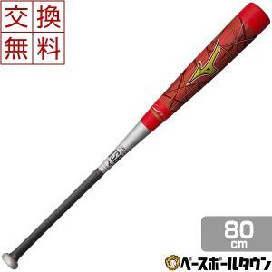ビヨンドマックス ギガキング 少年用 野球 バット 軟式 ミズノ FRP 80cm 610g ミドルバランス 2019年モデル 1CJBY13880 J号球対応|bbtown