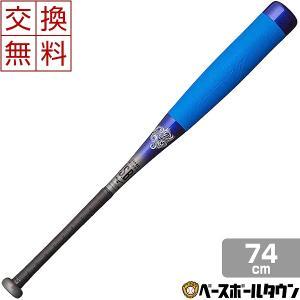 ビヨンドマックスEV 少年用 野球 バット 軟式 ミズノ FRP 74cm 550g トップバランス 2019年モデル ジュニア用 1CJBY14074 ラッピング不可|bbtown