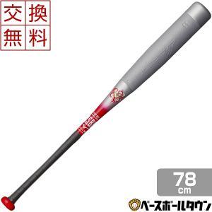 ビヨンドマックスEV 少年用 野球 バット 軟式 ミズノ FRP 78cm 560g トップバランス 2019年モデル ジュニア用 1CJBY14078 ラッピング不可|bbtown