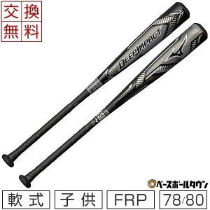 交換無料 野球 バット ミズノ ディープインパクト 少年軟式 FRP 78cm 80cm トップバランス ブラック 1CJFY11578 1CJFY11580 野球用品ベースボールタウン