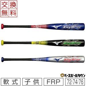 ミズノ 少年軟式FRPバット キングヒッター 72cm 74cm 76cm トップバランス 1CJFY11672 1CJFY11674 1CJFY11676 ジュニア 野球用品ベースボールタウン