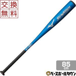 ミズノ バット 野球 軟式金属 スカイウォーリア 85cm 580g平均 トップバランス ブルー 1CJMR13685 2019年NEWモデル 一般 大人 SKY WARRIOR|bbtown