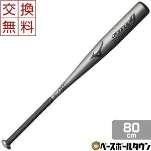 ミズノ バット 野球 少年用 軟式金属 セレクトナイン 80cm 550g平均 トップバランス 1CJMY13780 2019年モデル ジュニア セレクト9|bbtown