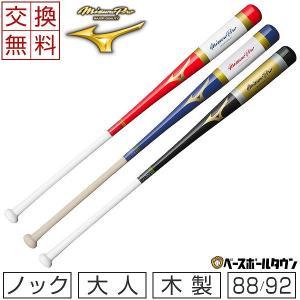 ミズノプロ ノックバット 野球 木製MPノック 90cm 570g平均 1CJWK13190|bbtown