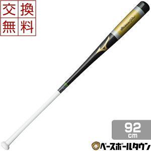 ミズノプロ ノックバット 野球 木製MPノック 朴+メイプル 92cm 590g平均 1CJWK13...