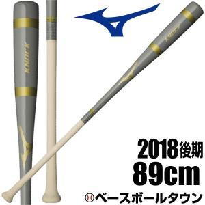 ミズノ ノックバット 木製合板ノック 89cm 570g平均 1CJWK13789 展示会限定モデル 野球 一般|bbtown