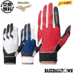ミズノ 片手用 守備用手袋 野球 一般用 グローバルエリート 1EJED110 1EJED111 メール便可|bbtown