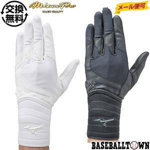 ミズノプロ 片手用 守備用手袋 野球 ロングタイプ 高校野球ルール対応モデル 1EJED130 1EJED131 取寄 メール便可|bbtown