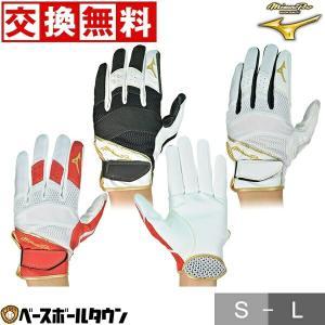 ミズノプロ 守備手袋 片手用 1EJED210 1EJED211 メール便可|bbtown
