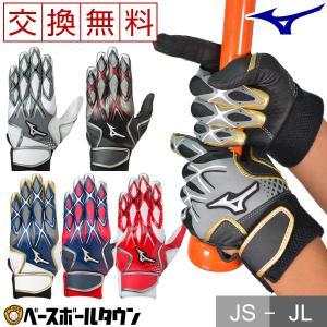 野球 バッティンググローブ メール便可 ミズノ 両手用 ジュニア用 セレクトナイン 1EJEY140  手袋 バッティンググラブ|bbtown