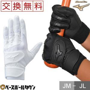 ミズノ ジュニア用バッティンググローブ 両手用 グローバルエリートRG 1EJEY160 少年用 手袋 メール便可|bbtown