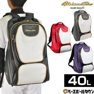 野球 バックパック ミズノプロ 約40L 1FJD9000 シューズ収納 リュック バッグ かばん ...