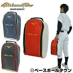 ミズノプロ シューズケース 野球 限定カラー 1FJK8904 展示会限定品 シューズバッグ|bbtown