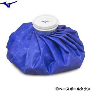 ミズノ アイシングバッグ Sサイズ 直径約15cm 1GJYA22500 野球 スポーツ 氷のう