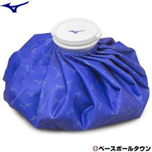 年中無休出荷 3240円で送料無料 ミズノ アイシングバッグ Lサイズ 直径約28cm 1GJYA22700 野球 スポーツ 氷のう|bbtown