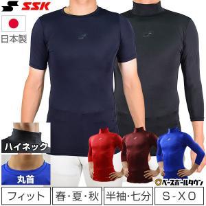 SSK フィットアンダーシャツ 野球 丸首 ハイネック 半袖 7分袖 一般用 限定 BU1516 男性 メンズ メール便可