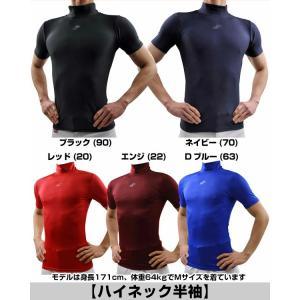 SSK フィットアンダーシャツ 野球 丸首 ハイネック 半袖  7分袖 一般用 限定 BU1516 男性  メンズ メール便可|bbtown|02