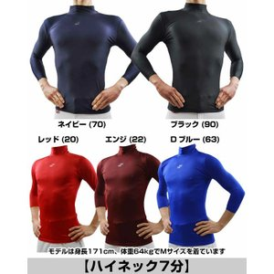 SSK フィットアンダーシャツ 野球 丸首 ハイネック 半袖  7分袖 一般用 限定 BU1516 男性  メンズ メール便可|bbtown|04