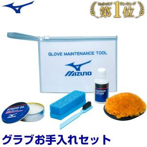 野球 メンテナンス用品 ミズノ グラブお手入れセット 2ZG532|bbtown