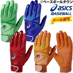野球 バッティンググローブ アシックス 両手用 3121A007 2018後期限定モデル 一般 手袋 バッティンググラブ メール便可|bbtown