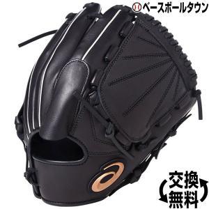 アシックス 野球 グローブ 軟式 DIVE ダイブ 投手用 サイズ8 右投げ ブラック 3121A135 野球 一般|bbtown