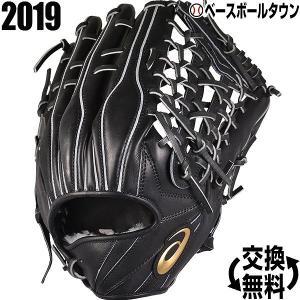 アシックス グローブ 野球 硬式 ゴールドステージ スピードアクセル 外野手用 サイズ14 右投げ ブラック 3121A186-001 2019 一般 大人 高校野球対応|bbtown
