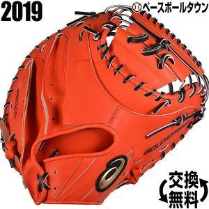 アシックス キャッチャーミット 野球 硬式 ゴールドステージ スピードアクセル 捕手用 右投げ Rオレンジ×ブラック 3121A193-600 2019 一般 大人 高校野球対応|bbtown