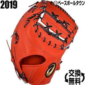 アシックス ファーストミット 野球 硬式 ゴールドステージ スピードアクセル 一塁手用 右投げ Rオレンジ×ブラック 3121A194-600 2019 一般 大人 高校野球対応|bbtown