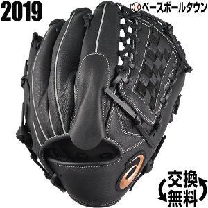 アシックス 野球 グローブ 軟式 ネオリバイブ 投手・内野手兼用 サイズ8 右投げ Tブラック 3121A221 2019年NEWモデル 一般 大人|bbtown