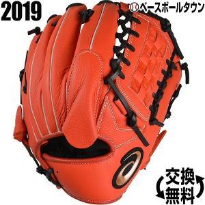 アシックス 野球 グローブ 軟式 ネオリバイブ 投手・内野手兼用 サイズ8 右投げ T.Rオレンジ×ブラック 3121A221 2019年NEWモデル 一般 大人|bbtown