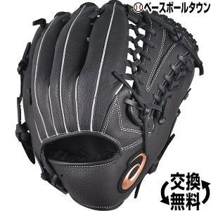 アシックス 野球 グローブ 軟式 ネオリバイブ 内野手・外野手兼用 サイズ9 右投げ Tブラック 3121A222 2019年NEWモデル 一般 大人|bbtown