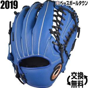 アシックス 野球 グローブ 軟式 ネオリバイブ 内野手・外野手兼用 サイズ9 右投げ Tブルー×ブラック 3121A222 2019年NEWモデル 一般 大人|bbtown
