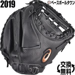 アシックス 野球 キャッチャーミット 軟式 ネオリバイブ 捕手用 右投げ Tブラック 3121A229 2019年NEWモデル 一般 大人|bbtown