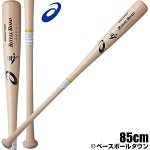 年中無休出荷 野球 バット 硬式 一般用 アシックス 木製 ゴールドステージ ロイヤルロード 85cm 900g平均 北米メイプル 3121A253 2019年NEWモデル|bbtown