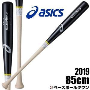アシックス バット 野球 軟式木製 一般用 グランドロード 85cm 780g平均 大谷選手モデル 3121A264 2019年モデル|bbtown