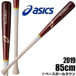 アシックス バット 野球 軟式木製 一般用 グランドロード 85cm 780g平均 丸選手モデル 3...