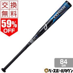 アシックス 野球 バット 軟式 FRP エクスフォーム 82cm 83cm 84cm ミドルバランス...