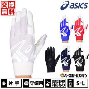 交換無料 アシックス 守備用手袋 片手用 ネオリバイブ 3121A638 2021年NEWモデル メール便可 野球用品ベースボールタウン