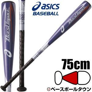 アシックス バーストインパクト 少年用 野球 バット 軟式 金属 ミドルバランス 75cm 570g平均 3124A028 ジュニア用|bbtown