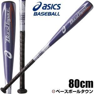 バーストインパクト 少年用 野球 バット 軟式 アシックス 金属 ミドルバランス 80cm 590g平均 3124A028 ジュニア用|bbtown