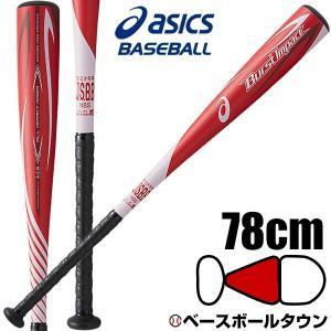 バーストインパクト 少年用 野球 バット 軟式 アシックス 金属 ミドルバランス 78cm 580g平均 3124A028 2019年NEWカラー ジュニア用|bbtown