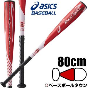 バーストインパクト 少年用 野球 バット 軟式 アシックス 金属 ミドルバランス 80cm 590g平均 3124A028 2019年NEWカラー ジュニア用|bbtown