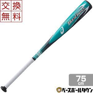バーストインパクトLW 少年用 野球 バット 軟式 アシックス 金属 ミドルバランス 75cm 520g平均 3124A029 2019年NEWカラー ジュニア用|bbtown
