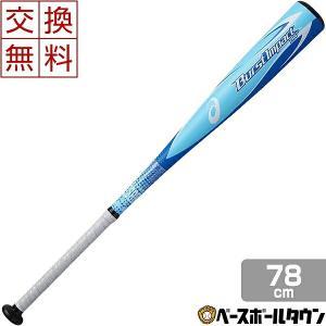 野球 バット 軟式 少年用 アシックス 金属 バーストインパクトLW ミドルバランス 78cm 530g平均 3124A029 ジュニア用|bbtown