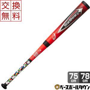 アシックス 野球 バット 軟式カーボン 少年用 スターシャイン2nd ライトバランス 75cm 78...
