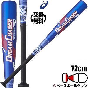 アシックス バット 野球 軟式金属 ジュニア用 ドリームチェイサーM 72cm 440g平均 ミドルバランス 3121A031 少年用 子供用|bbtown